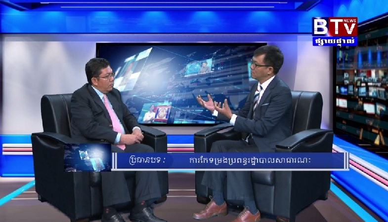 Tong Soprach was interviewed by Soy Sopheap on D&D Reform to BTV in September 2016.