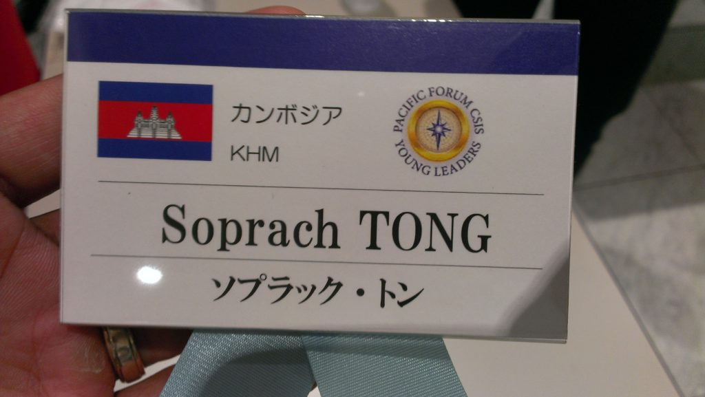 Soprach attended the Forum on International Development Cooperation, Tokyo, May 2015 by WSD/Pacific Forum CSIS Young Leader