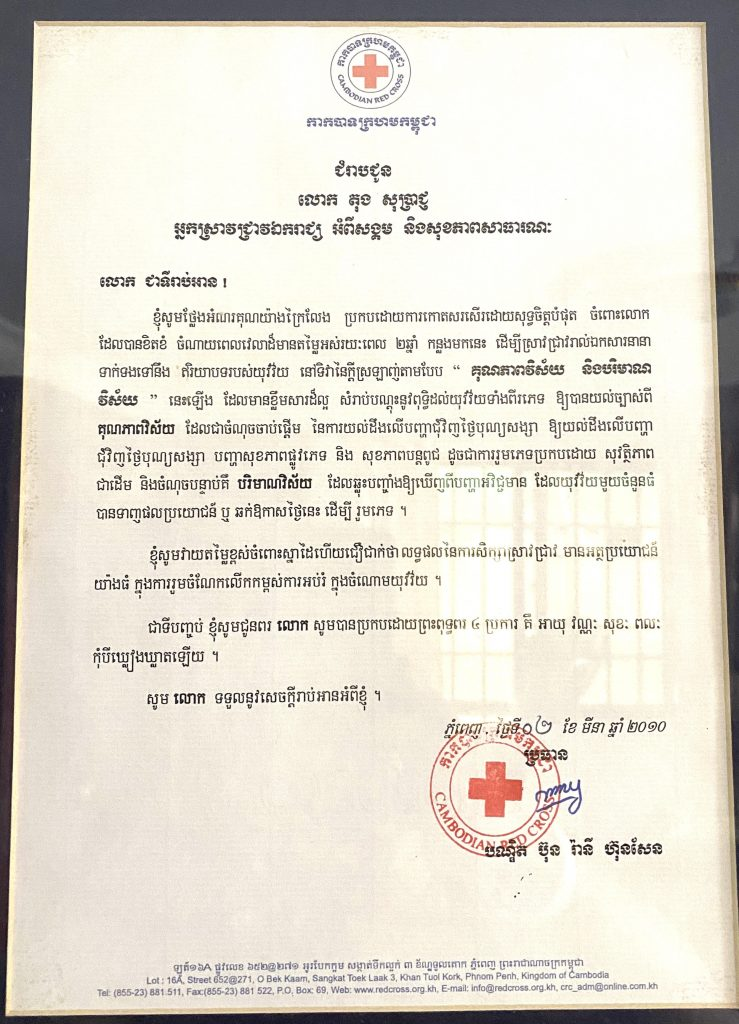 Appreciation Letter's Kittipritbandit Bun Rany Hun Sen, Cambodian Red Cross President to Mr Tong Soprach, Public Health Researcher, 02 March 2010