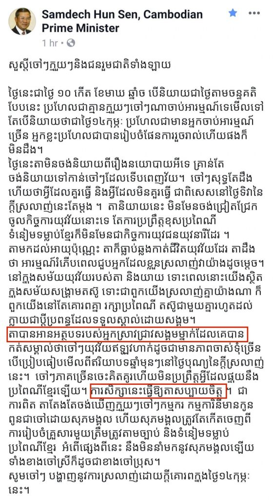 FACEBOOK PAGE: Samdech Hun Sen, Cambodian Prime Minister on 14 February 2019